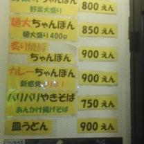 中央区六本松の博多ちゃんぽんえいとで野菜大盛りちゃんぽんを食べてきたの記事に添付されている画像