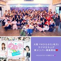 ママ夢ラジオ♡大阪・厚木メンバー募集&事前説明会のお知らせの記事に添付されている画像