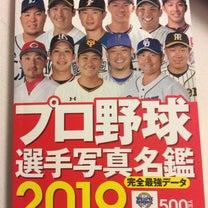 週末将棋とプロ野球名鑑の記事に添付されている画像