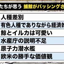 ★なぜ日本の捕鯨はここまで反対されなければならなかったのか?の記事に添付されている画像