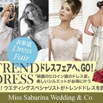 ウェディングドレス 試着ができる2月ドレスフェア!特典有★の記事に添付されている画像