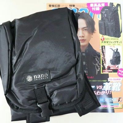 ☆付録『smart』ナノ・ユニバース大容量リュック☆の記事に添付されている画像