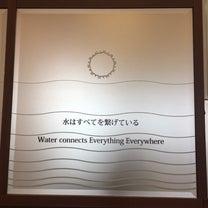 水はすべてを繋げている<ゆの里温泉>の記事に添付されている画像