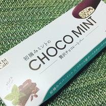 #UchiCafe 初摘みミントのCHOCO MINT 贅沢チョコレートバーの記事に添付されている画像