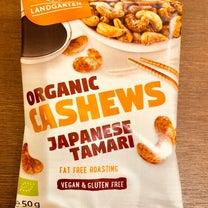 【Life商品★】オーガニック カシューナッツが新登場♪の記事に添付されている画像