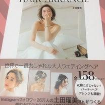 結婚式を控えている花嫁さんへの記事に添付されている画像