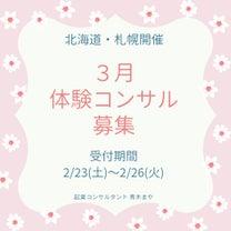 【先着3名|札幌体験コンサル】明日2/23募集開始♡札幌開催限定の2大特典付き♪の記事に添付されている画像