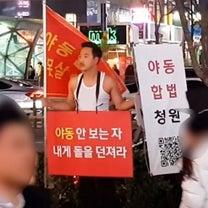 悲報】韓国人、セクシーサイト遮断に怒ってロウソクデモを始めの記事に添付されている画像