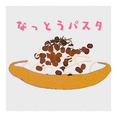 納豆パスタグレードアップ!の記事に添付されている画像