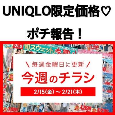 UNIQLO限定価格♡ポチ報告!の記事に添付されている画像