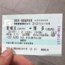 久々の更新ですが九州に行ってきました。とても楽しかったですの記事に添付されている画像