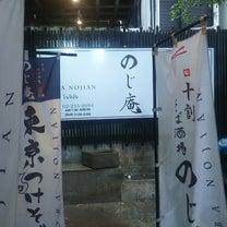 満腹作戦に走った蕎麦屋の未来 のじ庵(タイ・バンコク)の記事に添付されている画像