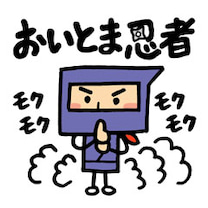 新作LINEスタンプ『おいとま忍者』の記事に添付されている画像
