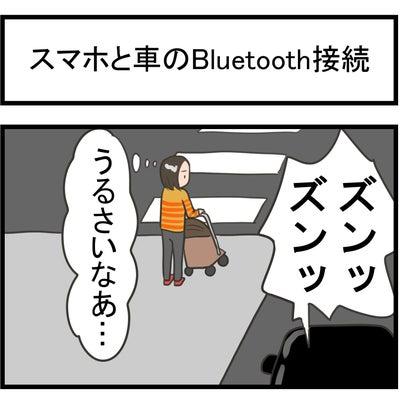 vol.408「スマホと車のBluetooth接続」の記事に添付されている画像