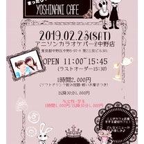 雨情華月・王子まことの「まったり♡YOSHINANI  CAFE」の記事に添付されている画像