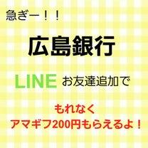 【急ぎ!!】もれなくアマギフもらえる☆の記事に添付されている画像