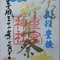 星宮神社  素敵な2月限定御朱印 (栃木県下野市) No.6の記事に添付されている画像