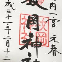 大阪御朱印巡り   その2の記事に添付されている画像