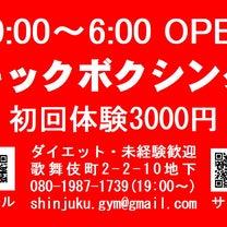 おかげさまで来月13年目 新宿で12年営業しているキックボクシングジムの記事に添付されている画像
