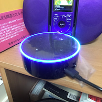 Amazon Echoを買ってみました。の記事に添付されている画像
