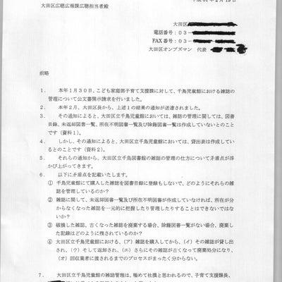 大田区子育て支援課長に対する質問を広聴広報課に送りましたの記事に添付されている画像