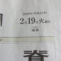 朝刊、「雨水」の記事に添付されている画像