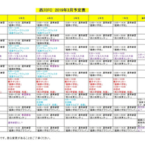 西川FC 3.4月予定表の掲載の記事に添付されている画像