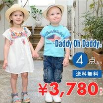 本日18時~♡ダディオダディ夏福袋が発売!!の記事に添付されている画像