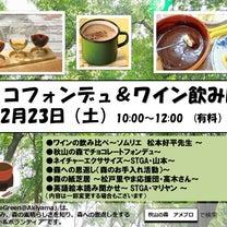 【募集】2/23(土)チョコフォンデュ&ワインの飲み比べin秋山の森の記事に添付されている画像