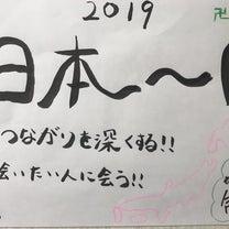 vol.100 日本一周の計画の記事に添付されている画像