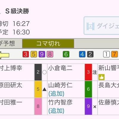 奈良記念決勝の記事に添付されている画像