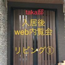 入居後web内覧会 〜リビング①〜の記事に添付されている画像