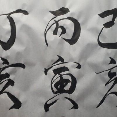 今日の干支(かんし) 2019/2/19(火)の記事に添付されている画像