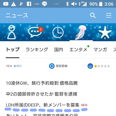 DEEP VOCALIST AUDITION始動!!の記事に添付されている画像
