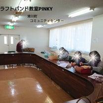 滑川町コミュニティセンター☆クラフトバンド教室の記事に添付されている画像