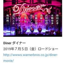 映画『Diner ダイナー』ビジュアル公開 ♡♡の記事に添付されている画像