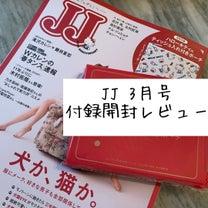 か、、かわいすぎ⁄(⁄ ⁄º⁄Δ⁄º⁄ ⁄)⁄♡今月のJJ付録キティのレザー調ポの記事に添付されている画像