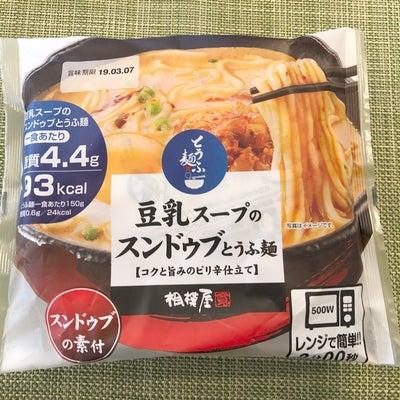 罪悪感なく楽しめる麺の記事に添付されている画像