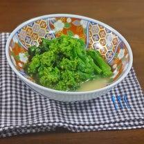 春の香りにスパイシーな味わい、5分で簡単!菜の花の辛子和えの記事に添付されている画像