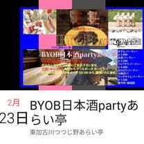 Eventinformation BYOB日本酒partyの記事に添付されている画像