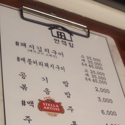 ふたり釜山~ビールがすすむ!ウマウマ豚キムチ!~の記事に添付されている画像