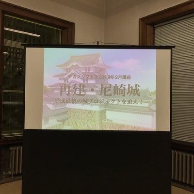 大阪市で尼崎城のレクチャーを聴講しました。の記事に添付されている画像