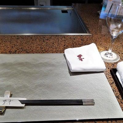 「鉄板焼 愛宕」で、美味しいお肉をいただく・・・♡ ~ANAクラウンプラザホテルの記事に添付されている画像