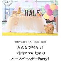 【満席!】3/5 みんなで祝おう! 湘南ママのためのハーフバースデーParty!の記事に添付されている画像