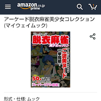 アーケード脱衣麻雀美少女コレクション(マイウェイムック) Amazonで注文☆彡の記事に添付されている画像