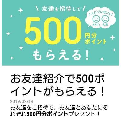 終了追加!急ぎ2000円分ただポチ可能!!の記事に添付されている画像