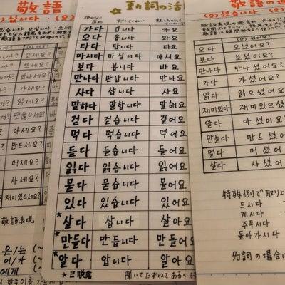韓国語勉強中(^^)の記事に添付されている画像