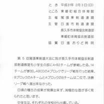 第5回尾張東地区剣道大会参加結果の記事に添付されている画像