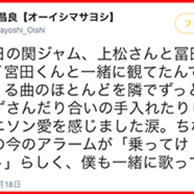 関ジャム#169 アニソンと丸山隆平の親和性の記事に添付されている画像