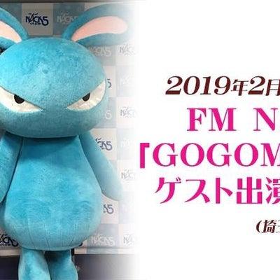明後日2月20日にNACK5「ゴゴモンズ」出演します♪の記事に添付されている画像